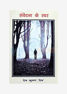 Sanvedana Ke Swar (Kavita Sangrah)