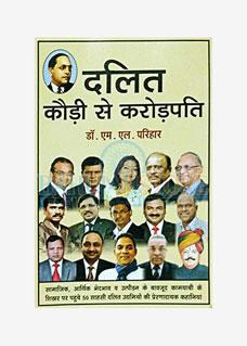 Dalit Kaudi se Crorepati
