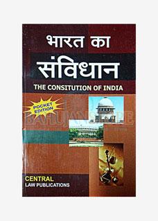 Bharat ka Sanvidhan - The Constitution of India in Hindi