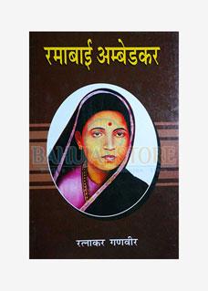 Ramabai Ambedkar