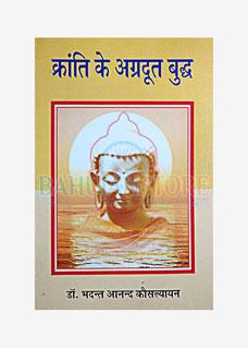 Kranti ke Agradut Buddha