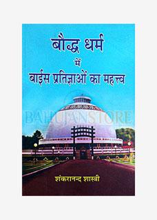 Bauddh dharm me Baais Pratigyaon ka Mahatva