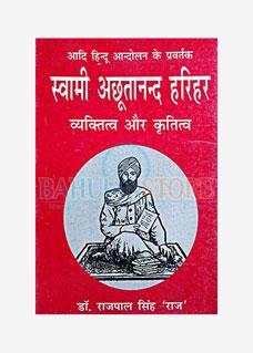 Swami Achhutanand Harihar