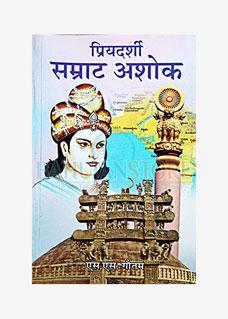 Priyadarshi Samrat Ashok