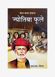 Jyotiba Phule  - Baal Katha Shrakhla