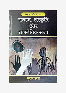 Samaj, Sanskriti or Rajnaitik Satta