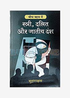 Stri, Dalit or Jatiya Dansh