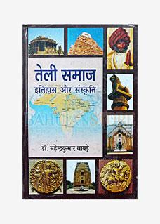 Teli Samaj Itihas or Sanskriti