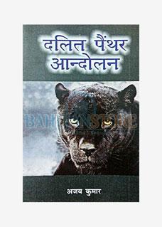 Dalit Panther Andolan