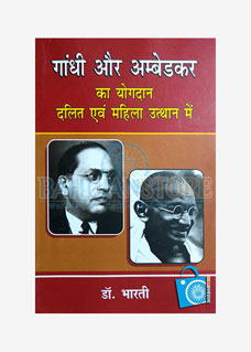 Gandhi or Ambedkar ka Yogdan Dalit evm mahila utthan me