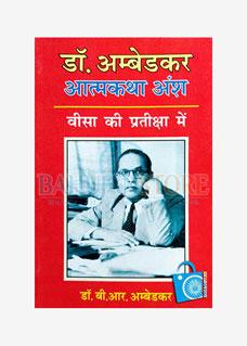Dr. Ambedkar Atmkatha Ansh