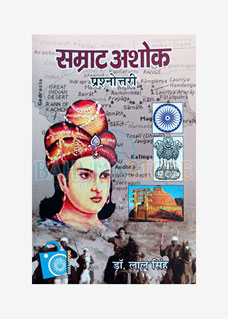 Samrat Ashok Prashnotri