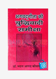Bhagwatgeeta ki Buddhiwadi Samiksha