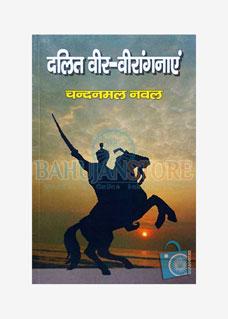 Dalit Vir Virangnaayen