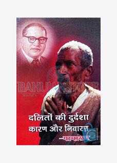 Dalito ki Durdasha karan or Nivaran
