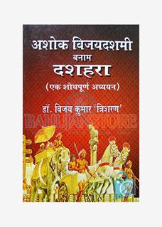 Ashok Vijaydashmi Banam Dashahra