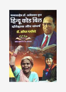 Hindu Code Bill Itihash or sangharsh