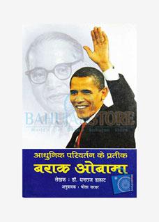 Adhunik Parivartan ke Pratik Brak Obama