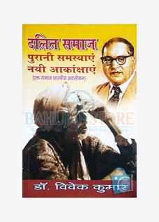 Dalit Samaj Purani Samsyaen Nai Aakankshayen