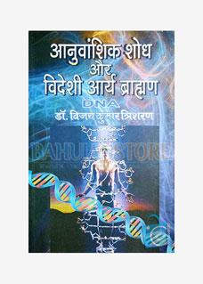 Anuvanshik Shodh or Videshi Arya Brahman