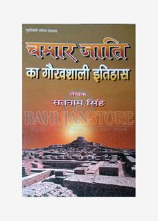 Chamar Jaati Ka Gauravshali Itihas