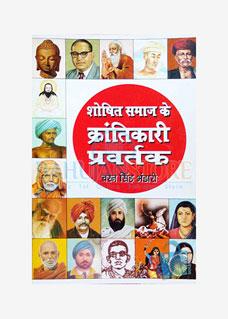 Shoshit Samaj ke Krantikari Pravartak