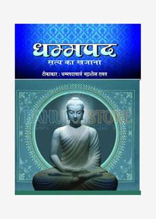 Dhammpad : Satya Ka Khajana