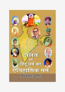 Dalit Evam Hindu Dharam Ka Etihasik Marm (Kavy)