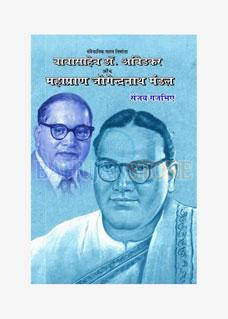 Babasahe Dr. Ambedkar Aur Maharanapratap Jigendranath Mandal