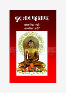 Budh Gyan Mahasagar