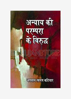 Anyay Ki Parampara Ke Viruddh