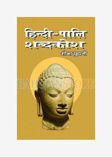 Hindi-Pali Shabdkosh
