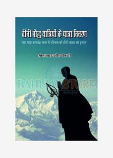 Chini Bauddh Yatriyon Ke Yatra Vivran