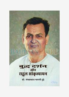 Buddh Darshan Aur Rahul Sankratyayan