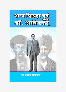 Anya Pichhada Varg Aur Dr. Ambedkar