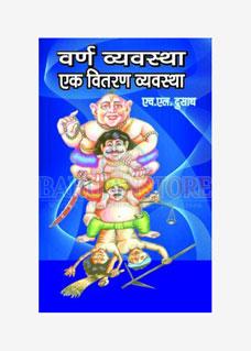 Varn Vayvasths Ek Vitran Vyavastha