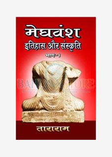 Meghvansh:Ithihas Aur Sanskriti- Part- 1