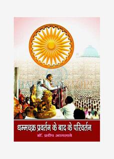 Dhammchakra Parvartan Ke Baad Ke Parivartan
