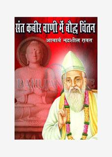 Sant Kabir Vani Mein Bauddh Darshan