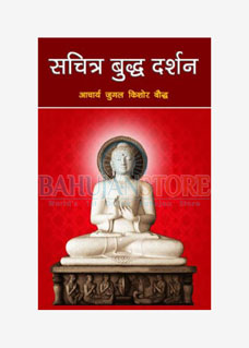 Sachitra Buddh Darshan