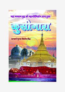 Bhagwan Budh Ki Parinirvan Sthali : Kushinara