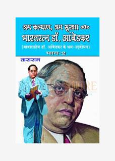 Shram Kalyan, Shram Suraksha Aur Dr. Ambedkar (Part 2)