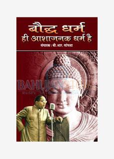Baudh Dharm Hi Ashajanak Dharm Hain
