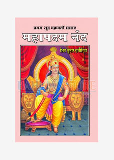 Pratham Shudra Chakravarti Samrat Mahapadam Nand