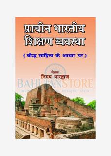 Prachin Bharatiye Shikshan Vyavstha Ek Adhyayan
