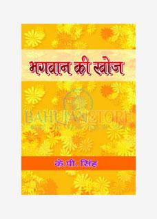 Bhagwan Ki Khoj