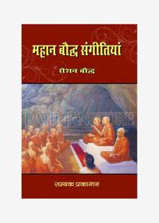 Mahan Baudh Sangitiyan