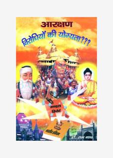 Arakshan Virodhiyon Ki Yogyata