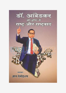 Dr. Ambedkar Ki Drashti Mein Rashtra Aur Rashtrawad