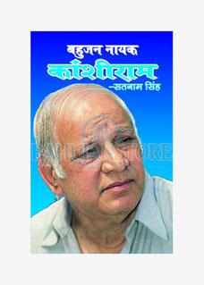 Bahujan Nayak Kanshiram